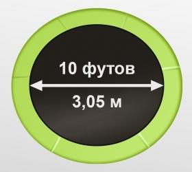 Батут Oxygen Fitness Standard 10 ft outside (Light green) (фото, вид 1)